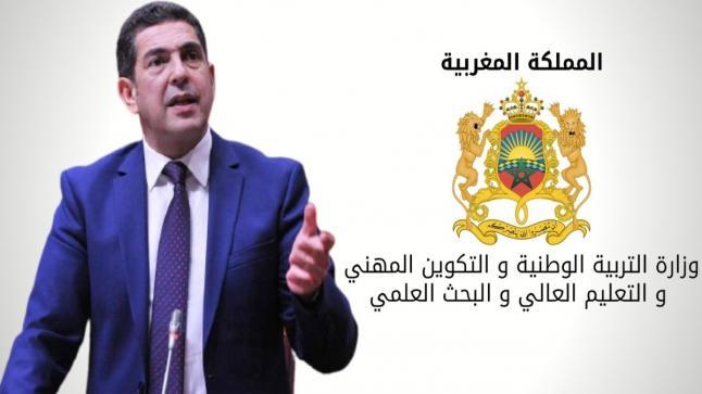بلاغ هام من وزارة التربية الوطنية بخصوص تأجيل الدراسة إلى فاتح اكتوبر