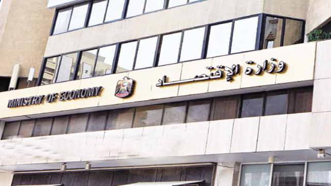 توضيحات جديدة من وزارة الاقتصاد و بوابة خاصة بالدعم المقاولاتي