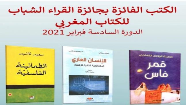 جائزة القراء الشباب للكتاب المغربي في دورتها 6.