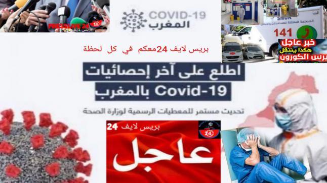 المغرب طلق تطبيقا رقميا لتتبع إصابات كورونا