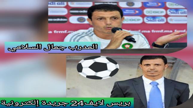 رسميا…السلامي جمال فسخ العقدة مع الجامعة الملكية المغربية