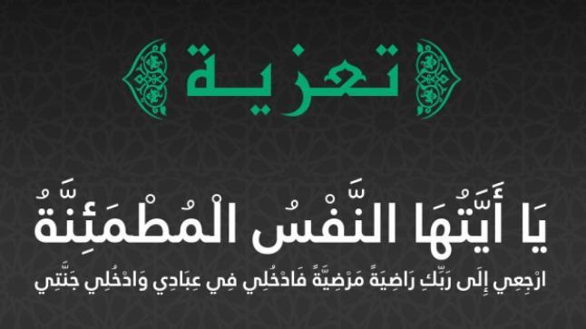 تعزية: الحاج احمد سحام في دمة الله
