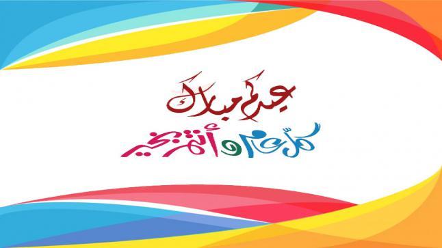 بريس لايف24 ..تتمنى لكم عيد مبارك سعيد كل عام وانتم بالف خير