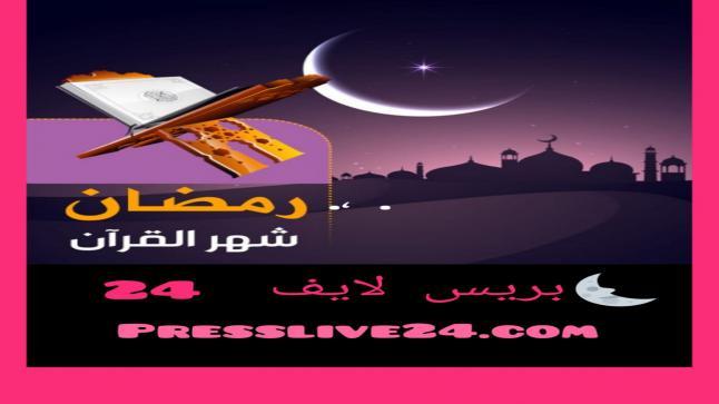 أهلا أهلا يا رمضان كريم …