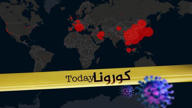 إحصائيات إنتشار فيروس كورونا حول العالم