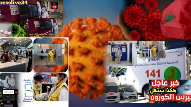 المغرب يسجل 1021 إصابة جديدة مؤكدة بكورونا خلال 24 ساعة