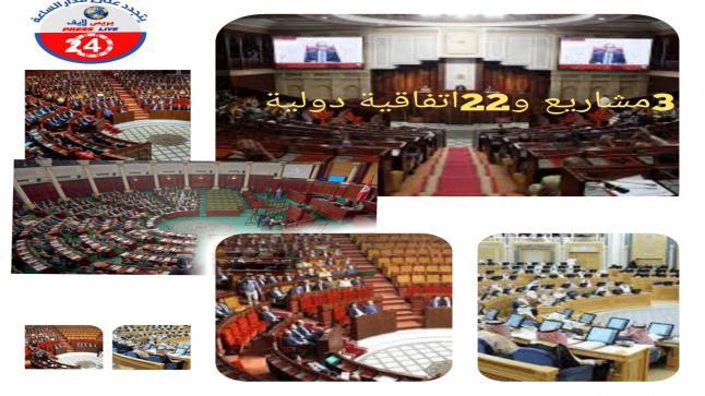 مجلس المستشارين:3مشاريع و 22 اتفاقية دولية