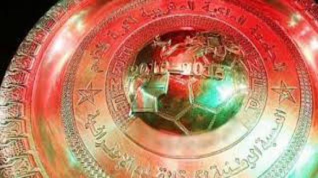 البطولة الاحترافية لكرة القدم تعود في نهاية يوليوز2020م