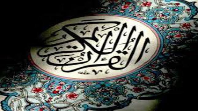 القرآن الكريم: من هم الذين يحفظون القرآن الكريم حفظاً؟