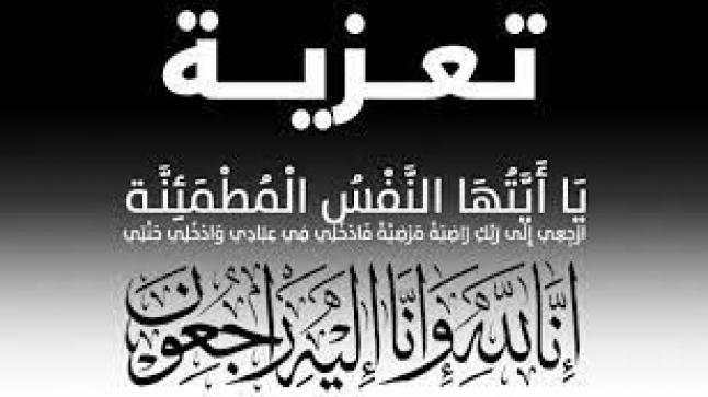 تعزية في وفاة والد السيد محمد الفيلالي القصري